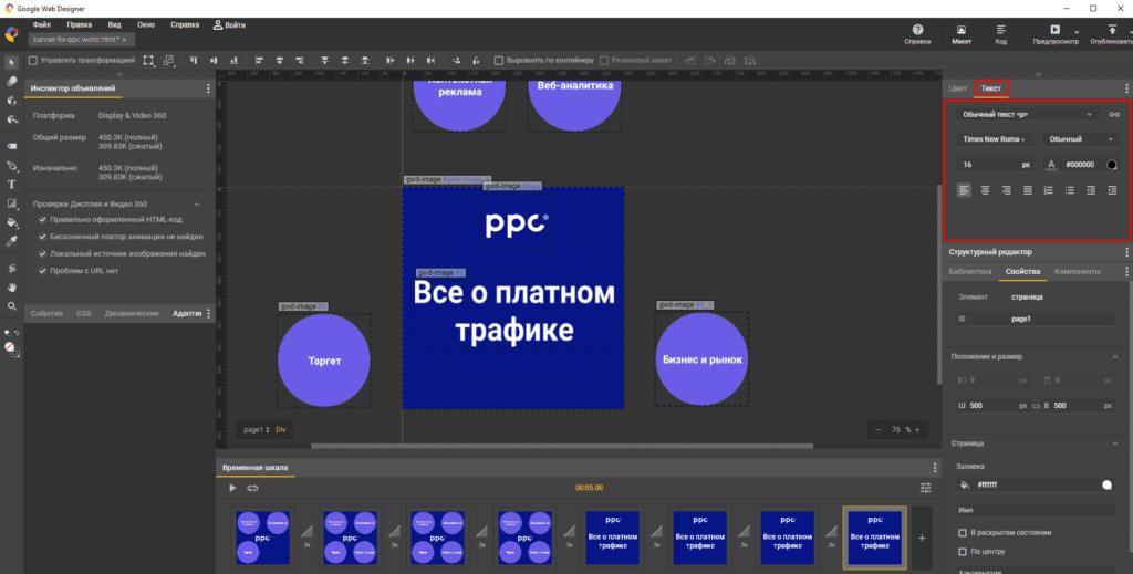 Инструменты для текста в Google Web Designer