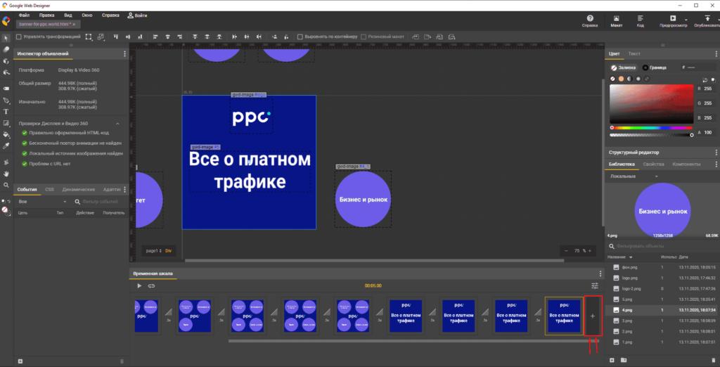 Добавление новых элементов в временную шкалу в Google Web Designer