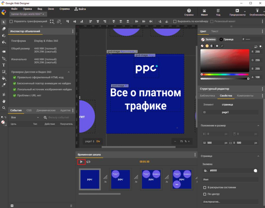 Воспроизведение HTML5 баннера в Google Web Designer