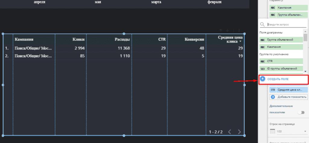 Добавление нового поля к элементу в Google Data Studio