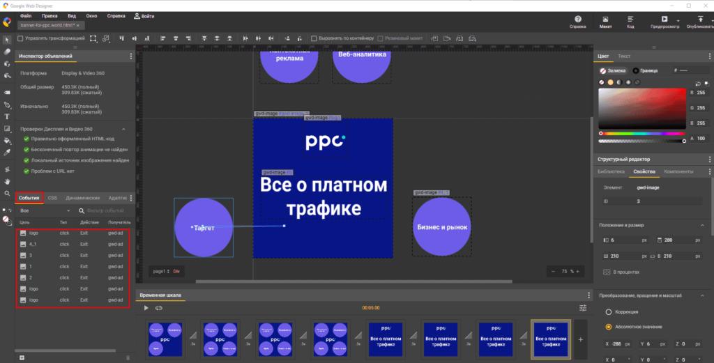 Созданные события в Google Web Designer