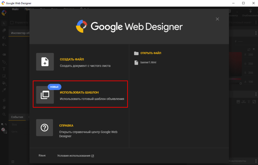 Использование шаблона в Google Web Designer