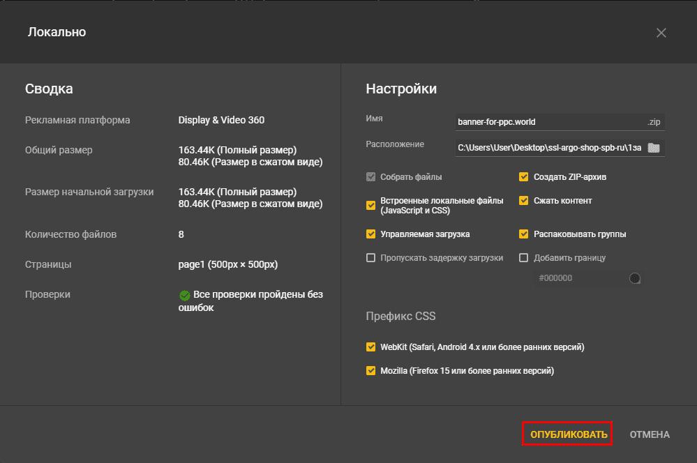 Публикация нового баннера HTML5 в Google Web Designer
