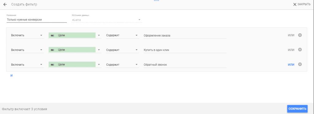 Создание нескольких условий для фильтра в Google Data Studio