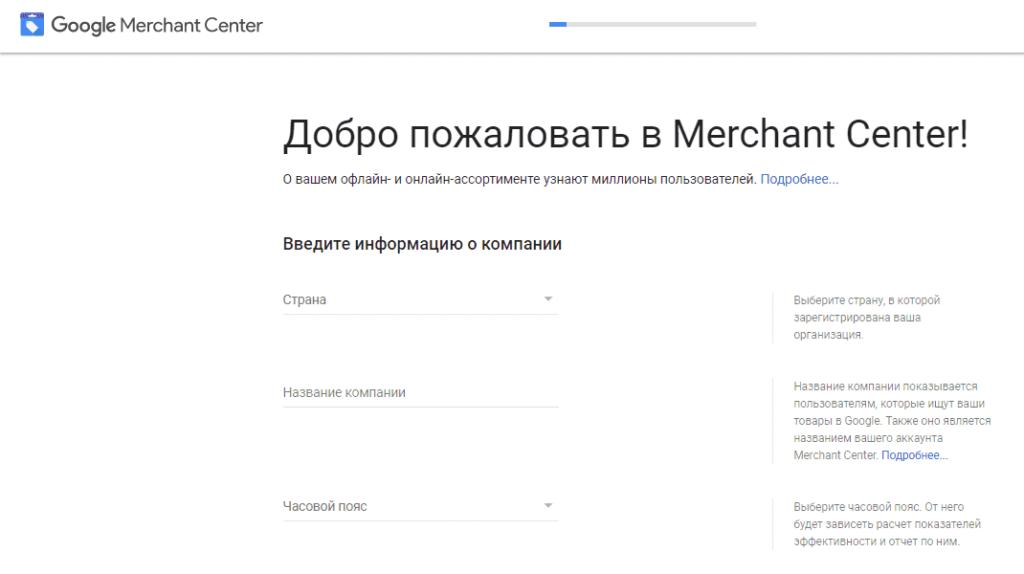 Форма создания аккаунта Google Merchant Center