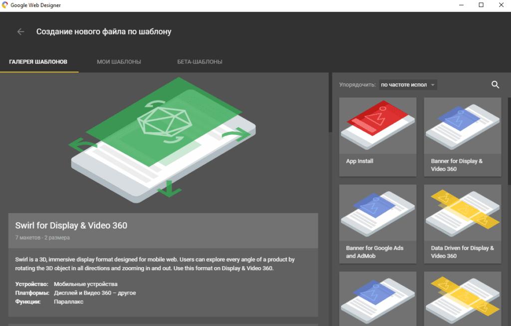 Галерея шаблонов в Google Web Designer