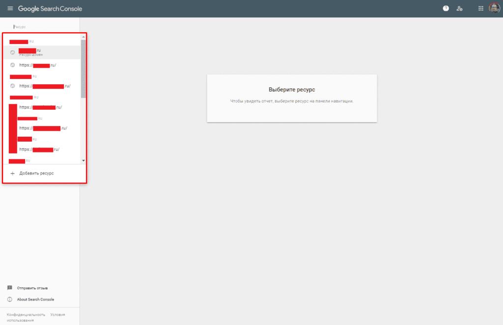 Выбор сайта для исключения страниц из поиска Google
