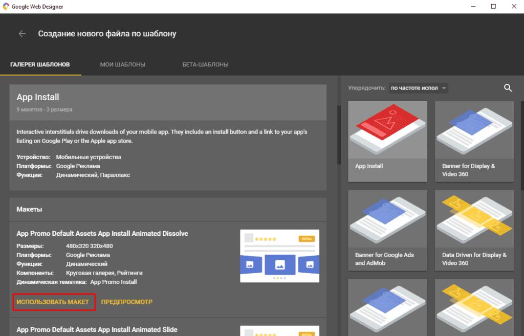 Использование макета для динамического ремаркетинга в Google Web Designer