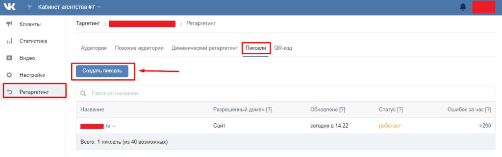 Создание пикселя в рекламном кабинете ВКонтакте