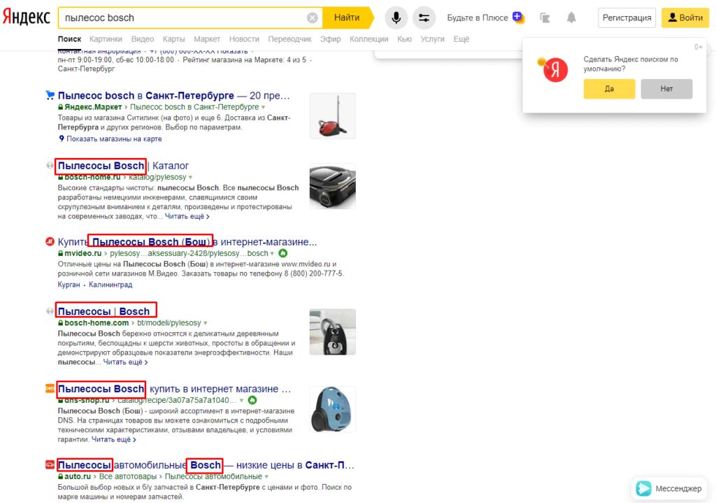 Title в поиске Яндекса