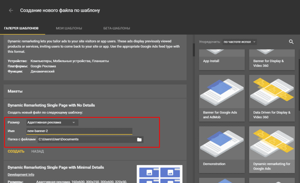 Создание нового баннера HTML5 на основе шаблона в Google Web Designer