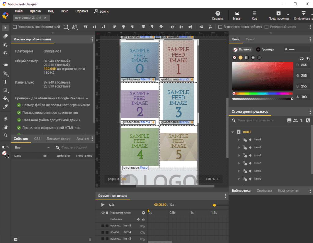 Шаблон динамического ремаркетинга для Google Ads в Google Web Designer