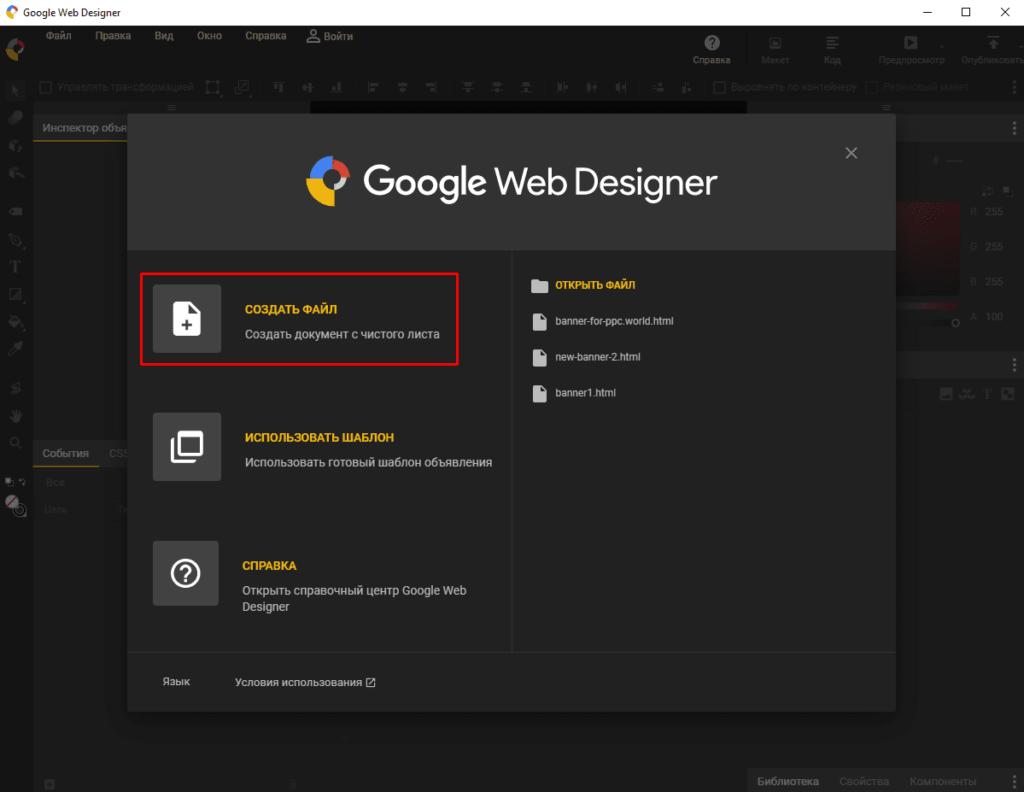 Создание нового баннера HTML5 в Google Web Designer