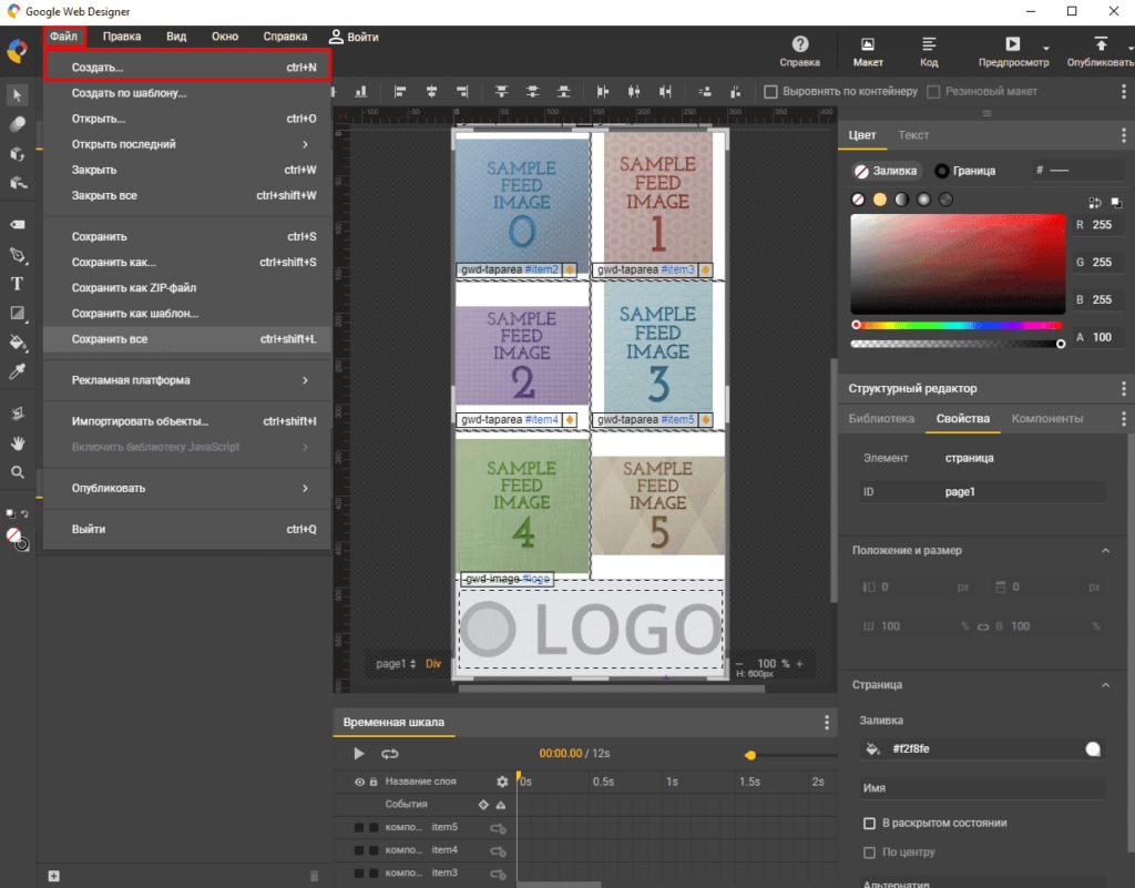 Создание нового файла в Google Web Designer
