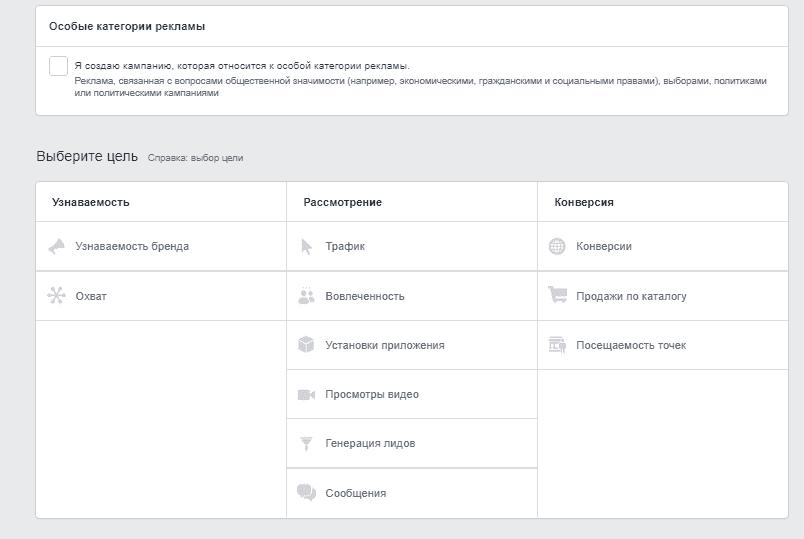 Выбор цели для рекламы в Facebook Ads Manager