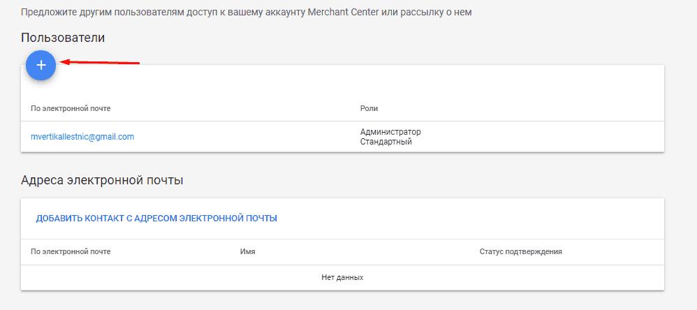 Добавление нового пользователя в Google Merchant Center