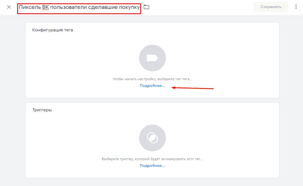 Переход к выбору нового типа тега в Google Tag Manager