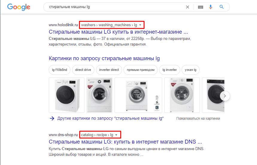 URL страницы в поисковой выдаче Google