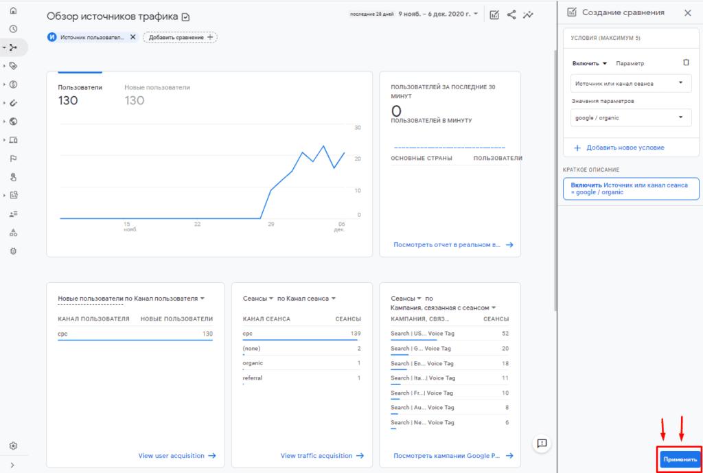 Применение сегмента в Google Analytics 4