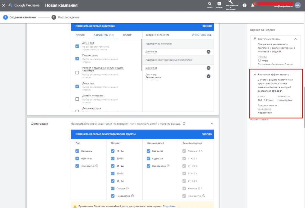 Получение данных о показах и конверсиях в Google Ads при создании КМС