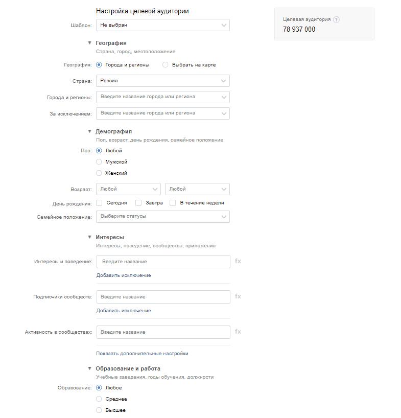 Настройки таргетинга для рекламы ВКонтакте