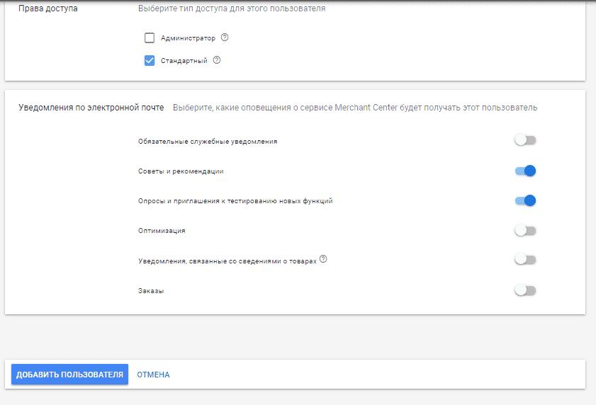 Предоставление прав к аккаунту Google Merchant Center