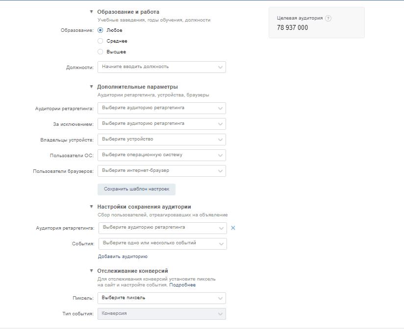 Настройка целевой аудитории для рекламы ВКонтакте
