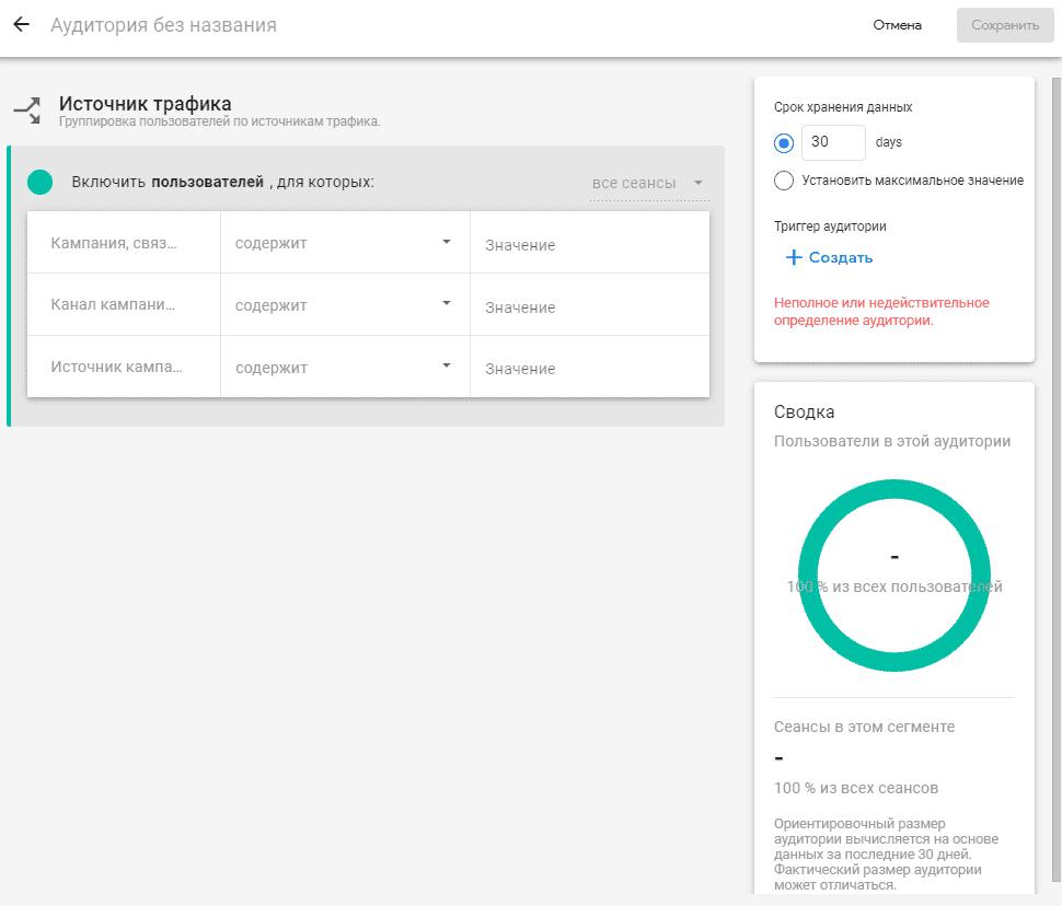 Выбор источника трафика для создания аудитории в Google Analytics 4