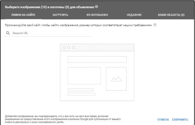 Загрузка изображений для адаптивных медийных объявлений в Google Ads