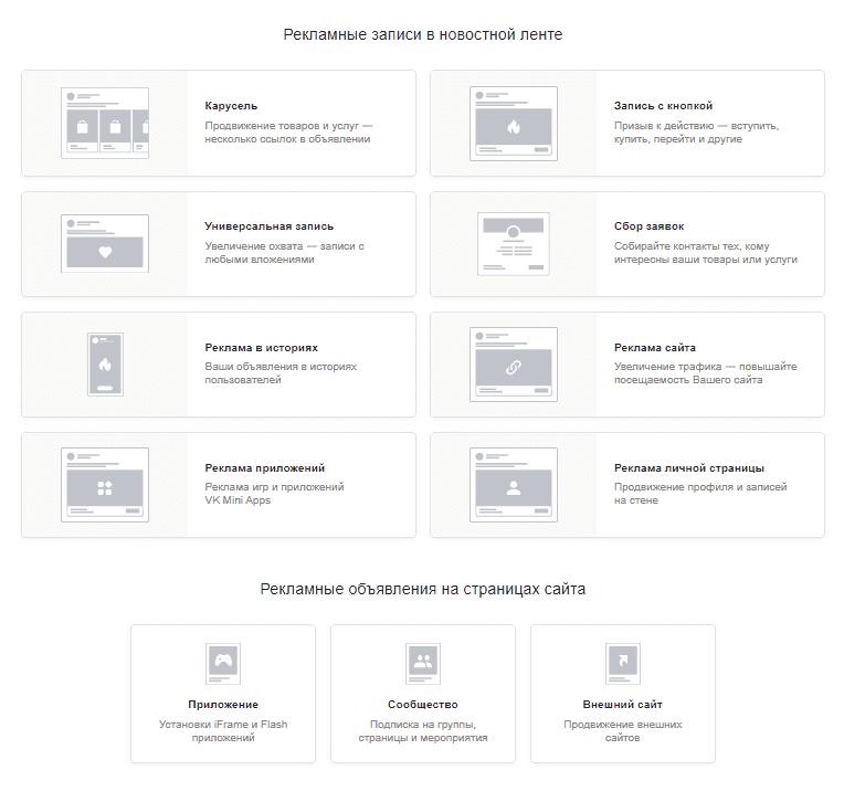 Выбор формата рекламы во ВКонтакте