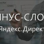 Стандартные списки минус-слов для Директа