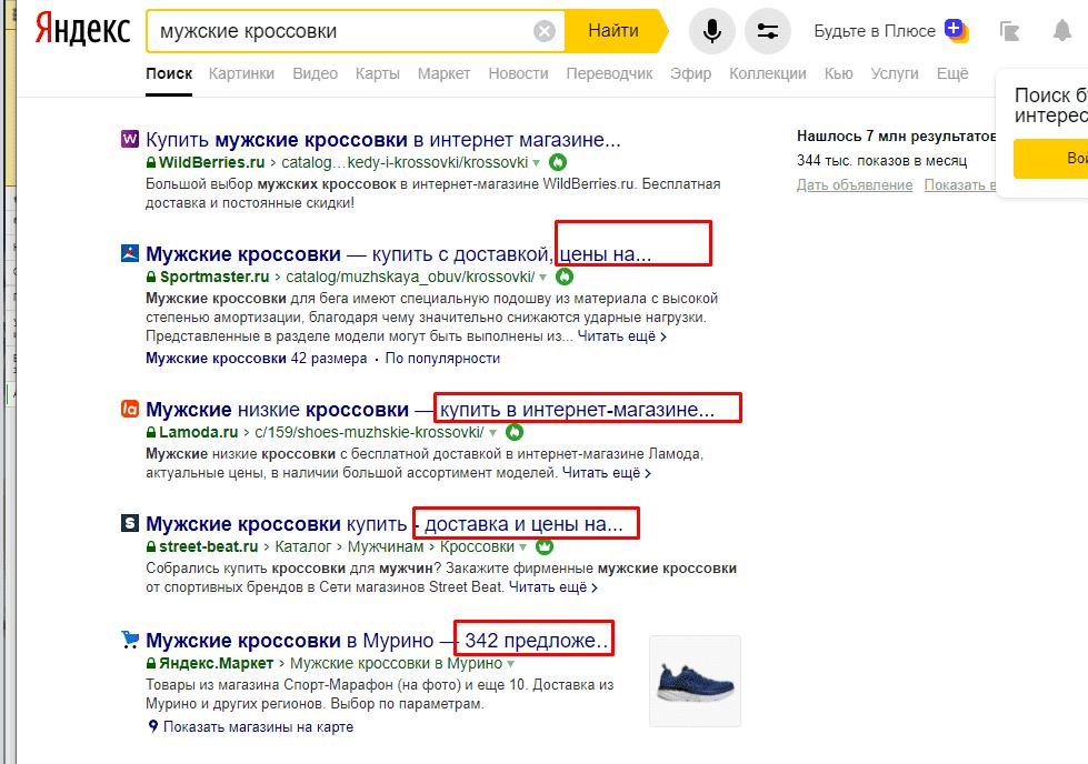 Коммерческие добавки в тайтл страницы