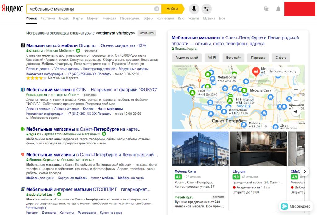 Реклама Яндекс.Карт в поисковой выдаче