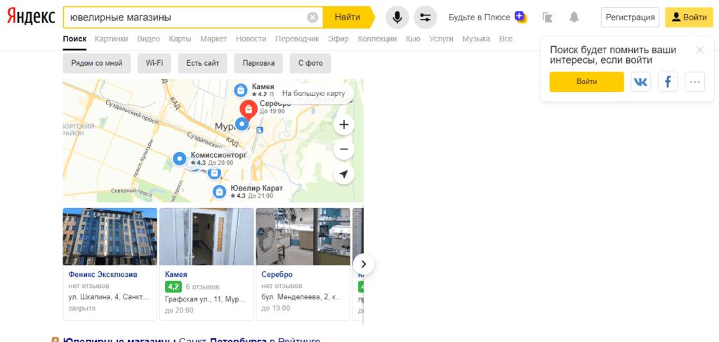 Ювелирные магазины и карта в поисковой выдаче Яндекса
