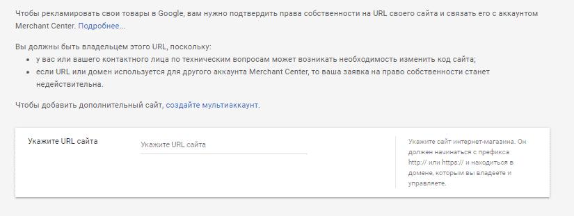 Подтверждение сайта в Google Merchant Center