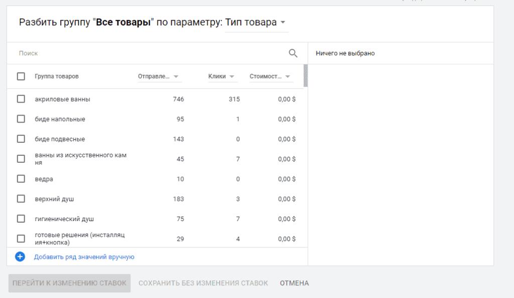 Созданный фильтра товаров по категории для показа товарной кампании в Google Ads
