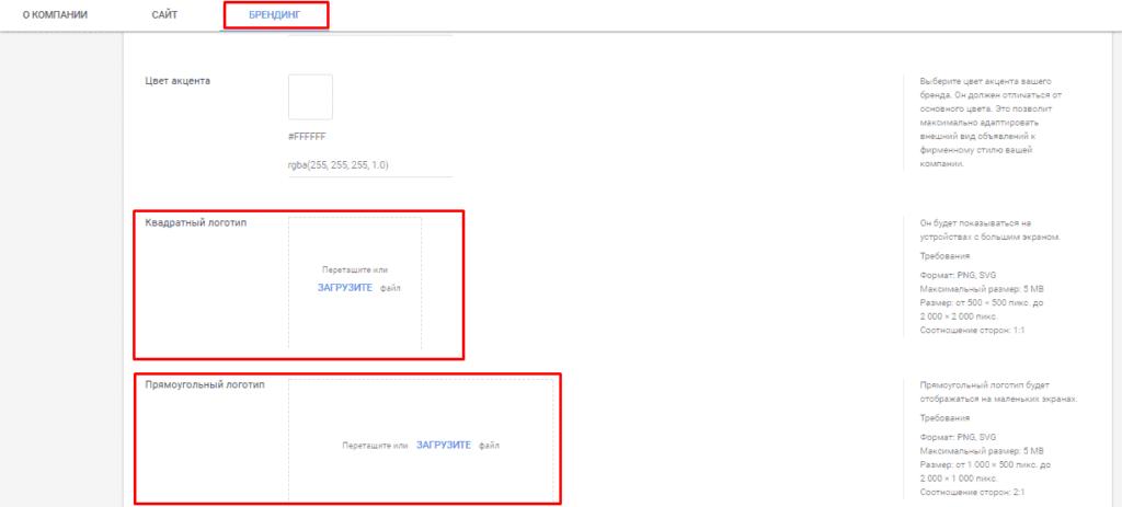 Заполнение данных о брендинге в Google Merchant Center