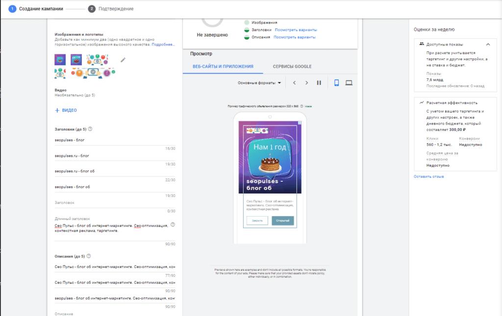 Созданное адаптивное медийное объявление в Google Ads