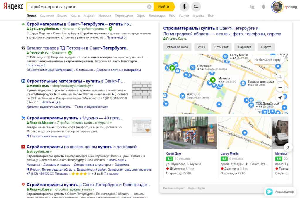 Проверка рекламы Яндекс.Карт в поиске