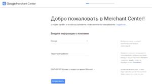 Как подключиться к Google Shopping (Покупкам): пошаговая инструкция