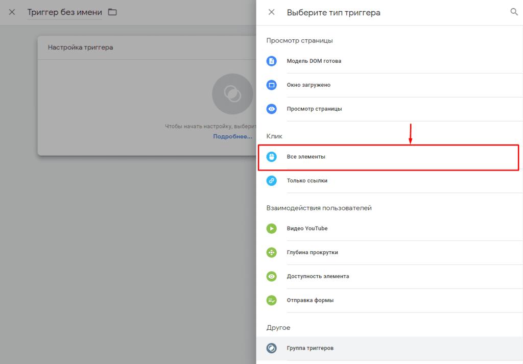 Выбор типа триггера клик по всем элементам в Google Tag Manager