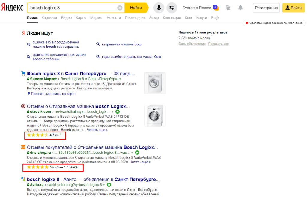Рейтинг в поисковой выдаче Яндекса