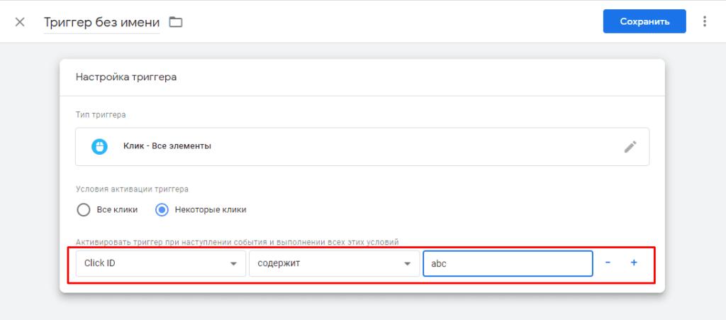 Выбор типа триггера клик по ID в Google Tag Manager