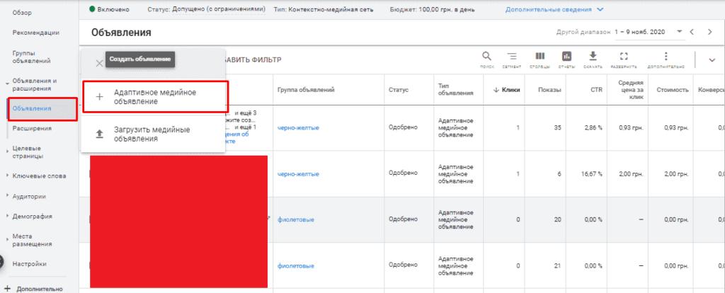 Создание новых адаптивных объявлений в КМС в Google Ads