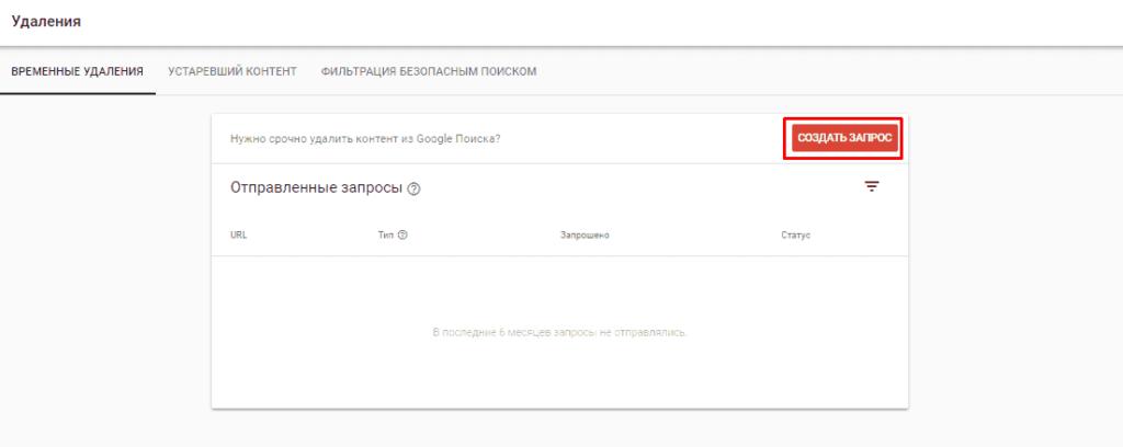 Создание запроса в Google Search Console для исключения страниц из поиска Google