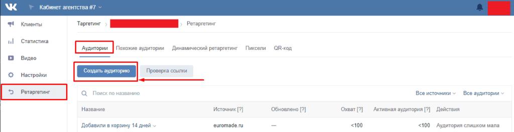 Создание аудитории в рекламной кампании ВКонтакте
