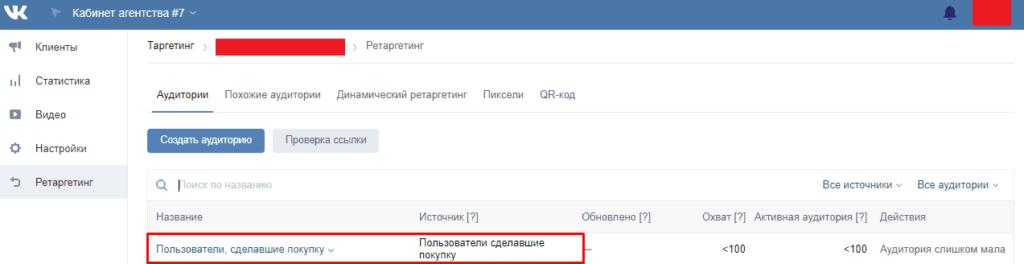 Созданная аудитория покупателей в рекламном кабинете ВКонтакте