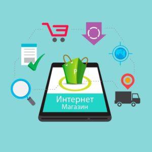 Как работать с рекламой небольшому интернет-магазину