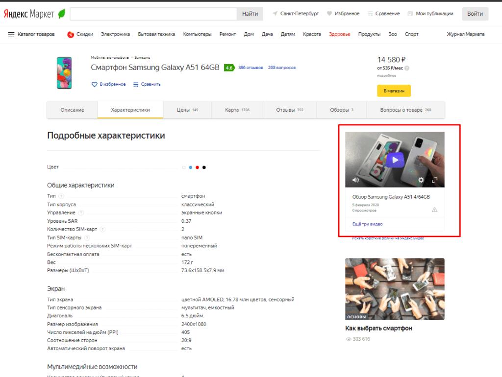 Видеообзор в карточке товара на Яндекс.Маркет