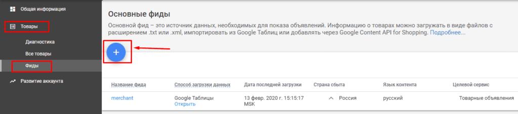 Добавление нового фида в Google Merchant Center